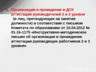 Организация и проведение в ДОУ аттестации руководителей 2 и 3 уровня (и лиц, пре