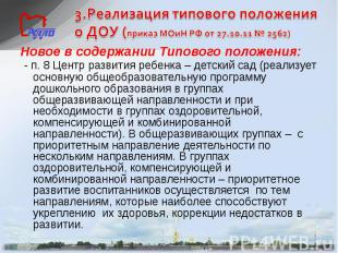 3.Реализация типового положения о ДОУ (приказ МОиН РФ от 27.10.11 № 2562)Новое в