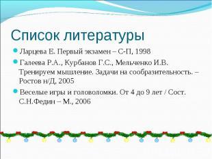 Список литературы Ларцева Е. Первый экзамен – С-П, 1998 Галеева Р.А., Курбанов Г