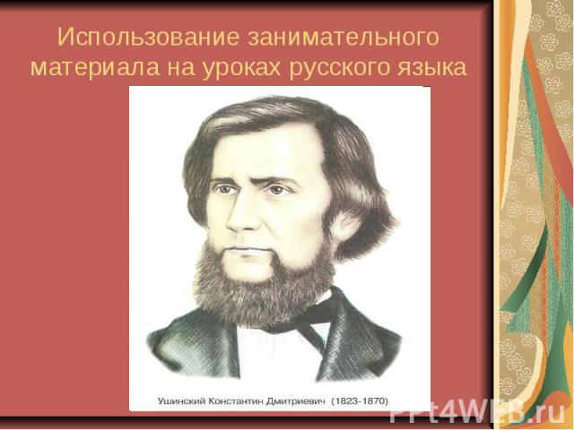 Использование занимательного материала на уроках русского языка
