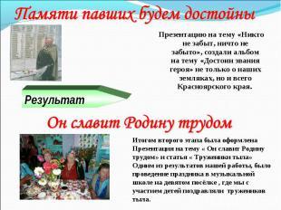 Памяти павших будем достойны Презентацию на тему «Никто не забыт, ничто не забыт