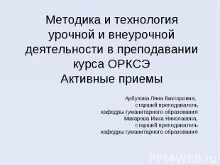 Методика и технология урочной и внеурочной деятельности в преподавании курса ОРК