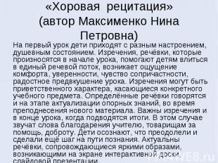 «Хоровая рецитация» (автор Максименко Нина Петровна) На первый урок дети приходя