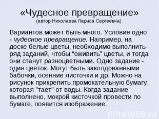 «Чудесное превращение» (автор Николаева Лариса Сергеевна) Вариантов может быть м