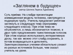 «Заглянем в будущее» (автор Шагина Лариса Адамовна) Суть приёма: На слайде презе