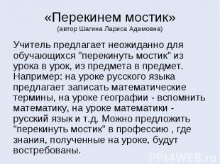 «Перекинем мостик» (автор Шагина Лариса Адамовна) Учитель предлагает неожиданно