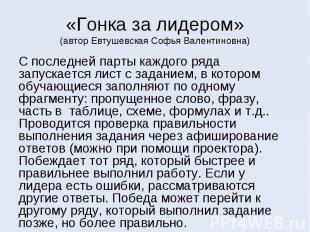 «Гонка за лидером» (автор Евтушевская Софья Валентиновна) С последней парты кажд