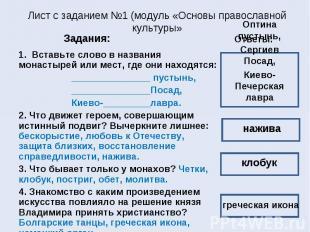 Лист с заданием №1 (модуль «Основы православной культуры» 1. Вставьте слово в на