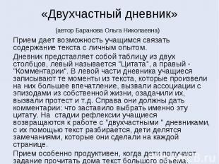 «Двухчастный дневник» (автор Баранова Ольга Николаевна) Прием дает возможность у