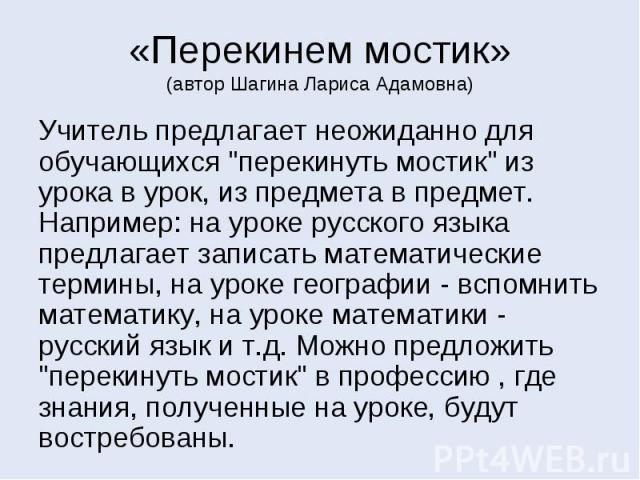 «Перекинем мостик» (автор Шагина Лариса Адамовна) Учитель предлагает неожиданно для обучающихся