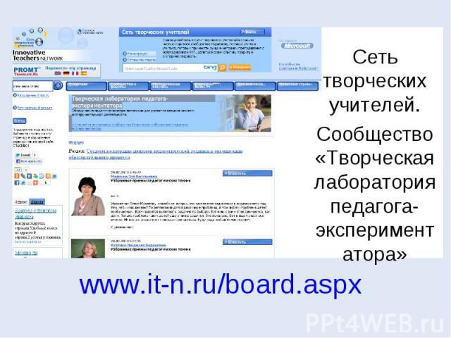 Сеть творческих учителей. Сообщество «Творческая лаборатория педагога-экспериментатора» www.it-n.ru/board.aspx
