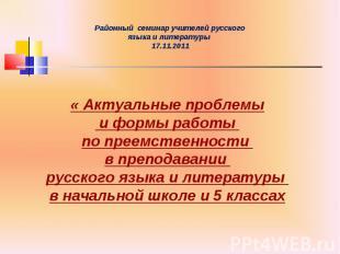 Районный семинар учителей русского языка и литературы 17.11.2011 « Актуальные пр