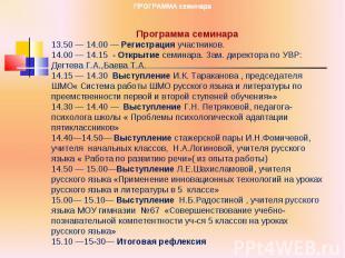 Программа семинара 13.50 — 14.00 — Регистрация участников. 14.00 — 14.15 - Откры