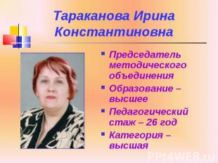 Тараканова Ирина Константиновна Председатель методического объединения Образован