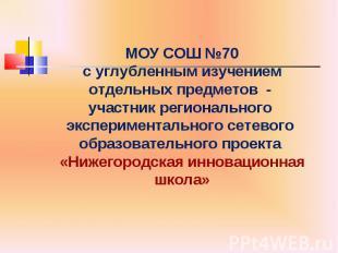 МОУ СОШ №70 с углубленным изучением отдельных предметов - участник регионального