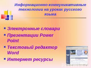 Информационно-коммуникативные технологии на уроках русского языка Электронные сл