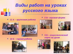 Виды работ на уроках русского языка