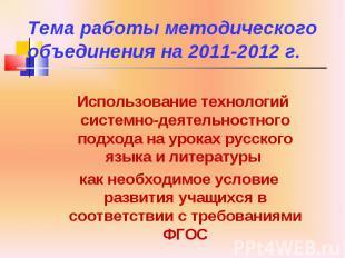 Тема работы методического объединения на 2011-2012 г. Использование технологий с