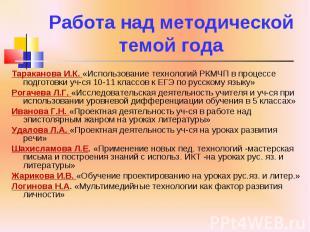 Работа над методической темой года Тараканова И.К. «Использование технологий РКМ