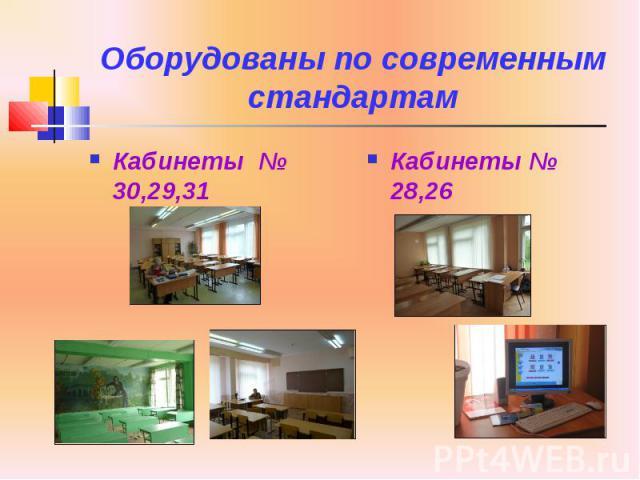 Оборудованы по современным стандартам Кабинеты № 30,29,31 Кабинеты № 28,26