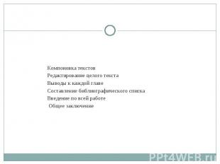 Компоновка текстов Редактирование целого текста Выводы к каждой главе Составлени