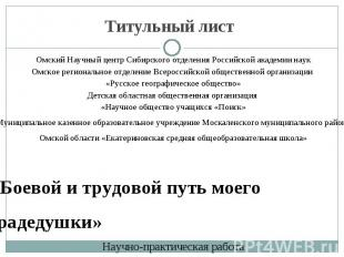 Титульный лист Омский Научный центр Сибирского отделения Российской академии нау