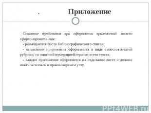 .        Приложение Основные требования при оформлении приложений можно