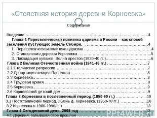 «Столетняя история деревни Корнеевка» Содержание  Введение ……………………………………………………