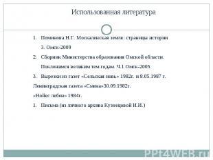 Использованная литература Поминова Н.Г. Москаленская земля: страницы истории 3.
