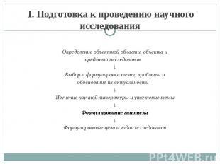 I. Подготовка к проведению научного исследования Определение объектной области,