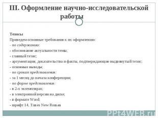 III. Оформление научно-исследовательской работы Тезисы Приведем основные