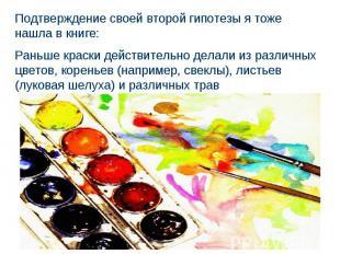 Подтверждение своей второй гипотезы я тоже нашла в книге: Раньше краски действит