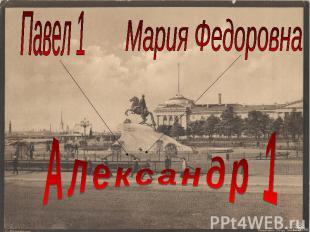Павел 1 Мария Федоровна Александр 1