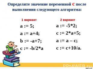 Определите значение переменной c после выполнения следующего алгоритма: а := 5;