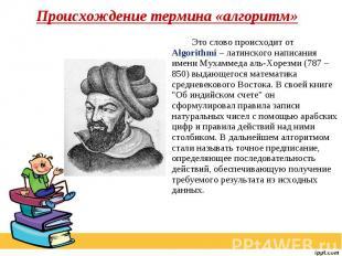 Происхождение термина «алгоритм» Это слово происходит от Algorithmi – латинского