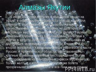 Алмазы Якутии А что же Россия? 5 июля 1829 года мальчик Паша Попов нашел на Урал
