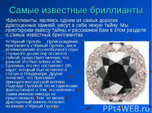 Самые известные бриллианты Бриллианты, являясь одним из самых дорогих драгоценны