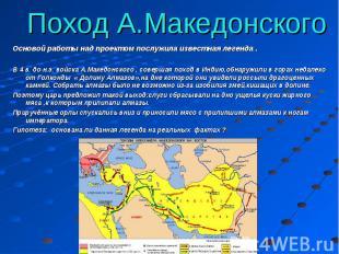 Поход А.Македонского Основой работы над проектом послужила известная легенда . В