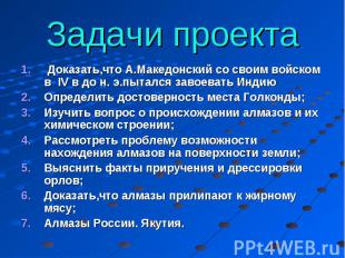 Задачи проекта Доказать,что А.Македонский со своим войском в IV в до н. э.пыталс