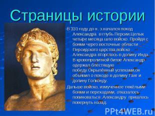 Cтраницы истории В 331 году до н. э.начался поход Александра в глубь Персии.Целы
