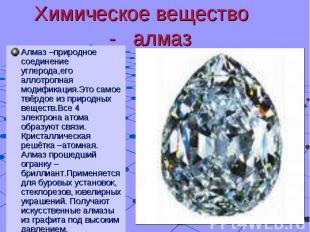 Химическое вещество - алмаз Алмаз –природное соединение углерода,его аллотропная