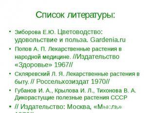 Список литературы: Зиборова Е.Ю. Цветоводство: удовольствие и польза. Gardenia.r