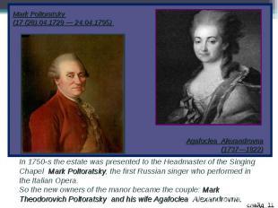 Mark Poltoratsky (17 (28).04.1729 — 24.04.1795) Agafoclea Alexandrovna (1737—182