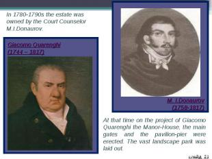 In 1780-1790s the estate was owned by the Court Counselor M.I.Donaurov. Giacomo