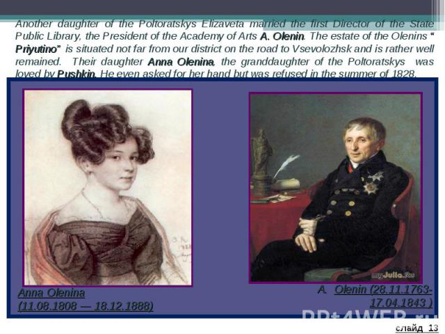 """Another daughter of the Poltoratskys Elizaveta married the first Director of the State Public Library, the President of the Academy of Arts A. Olenin. The estate of the Olenins """" Priyutino"""" is situated not far from our district on the road to Vsevol…"""