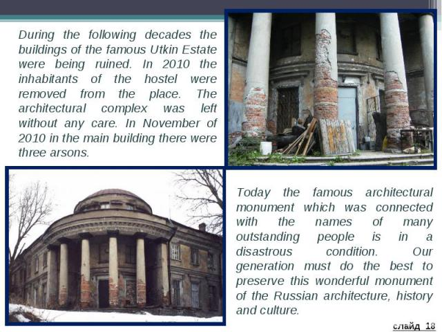 During the following decades the buildings of the famous Utkin Estate were being ruined. In 2010 the inhabitants of the hostel were removed from the place. The architectural complex was left without any care. In November of 2010 in the main building…