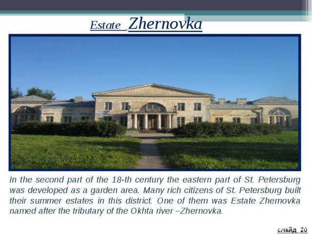 Estate Zhernovka In the second part of the 18-th century the eastern part of St. Petersburg was developed as a garden area. Many rich citizens of St. Petersburg built their summer estates in this district. One of them was Estate Zhernovka named afte…