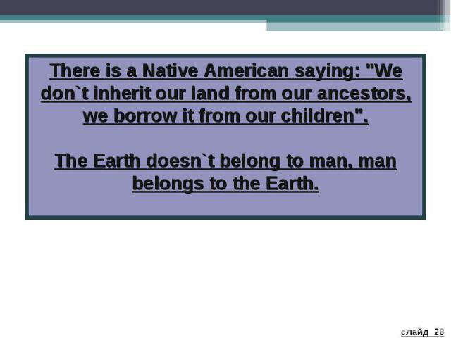 There is a Native American saying: