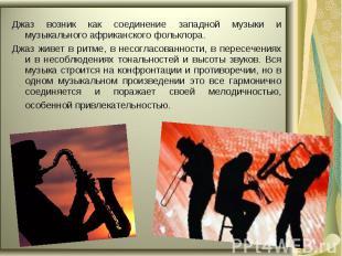 Джаз возник как соединение западной музыки и музыкального африканского фольклора