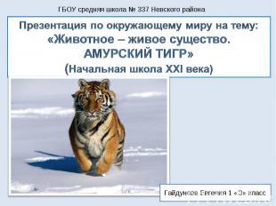 ГБОУ средняя школа № 337 Невского района Презентация по окружающему миру на тему